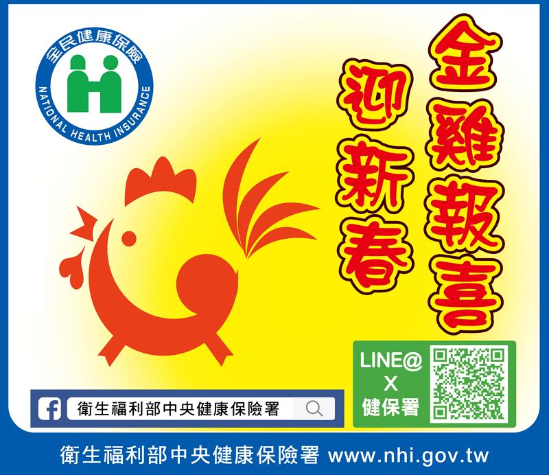 金雞報喜迎新春:新年貼圖