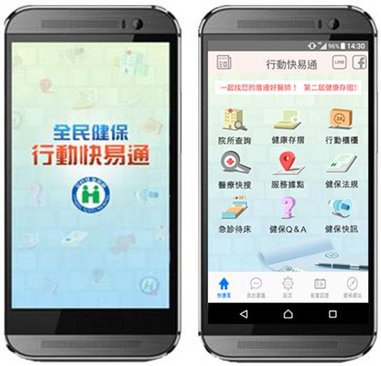 「全民健保行動快易通」APP Android版的執行畫面