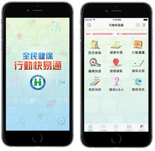 「全民健保行動快易通」APP iOS版的執行畫面