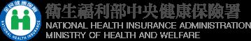 中央健康保險局